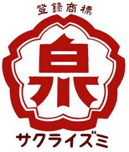 サクライズミ高橋醤油HP