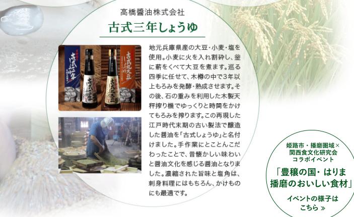 関西食文化研究会